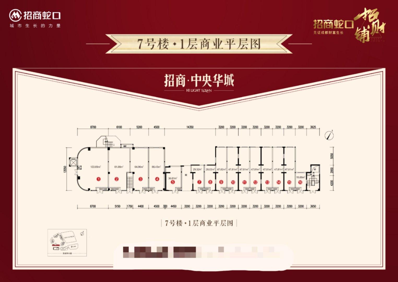 7号楼1层商业平面图