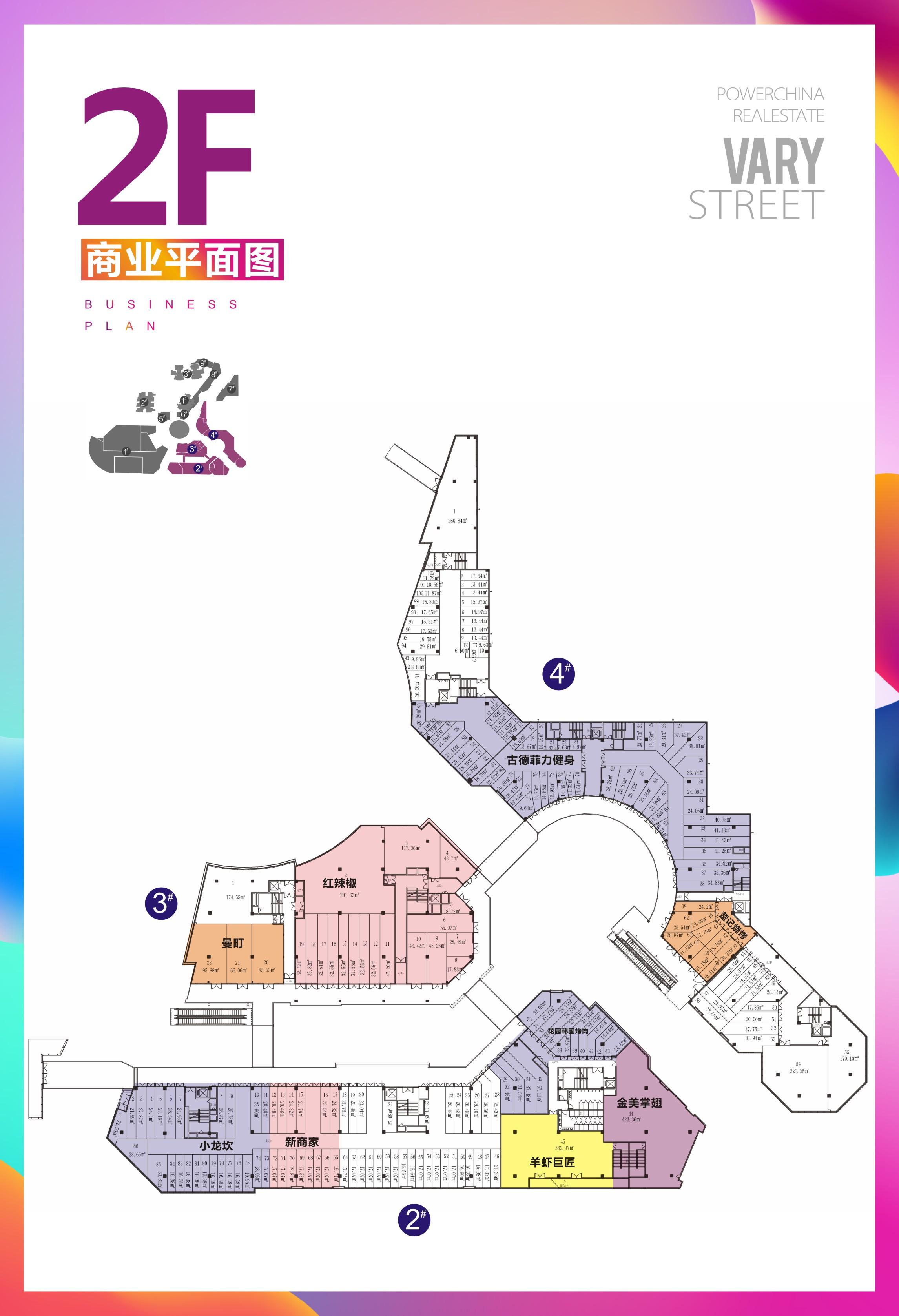 2栋2楼44号商业平面图